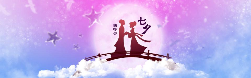 七夕 牛郎织女 淡紫色 背景图