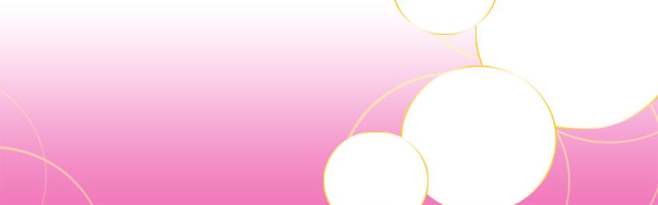 粉红色圆圈背景