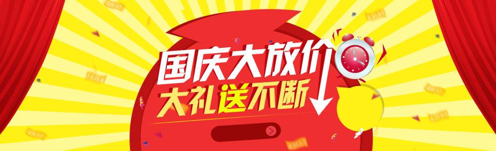 电商国庆大放假炫酷背景banner高清背景图片素材下载