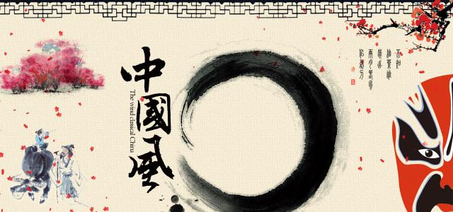 中国风书画背景banner