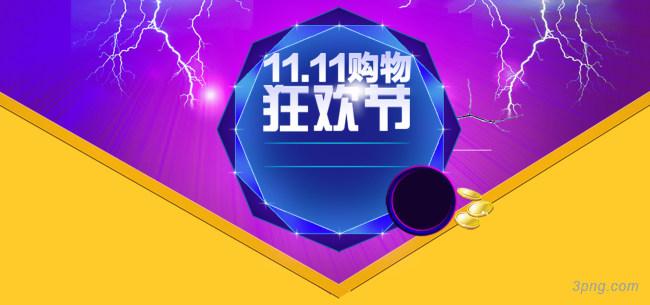 双11购物狂欢节背景高清大图-狂欢节背景Banner海报