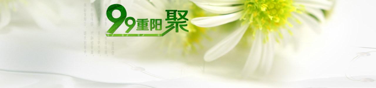 九九重阳节banner创意广告高清背景图片素材下载