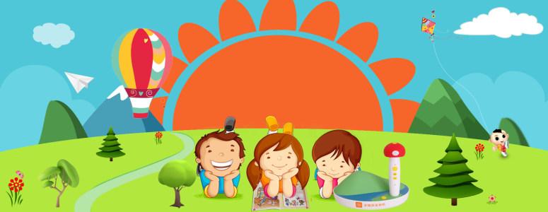 卡通人物太阳背景