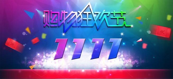 双11购物狂欢节banner背景