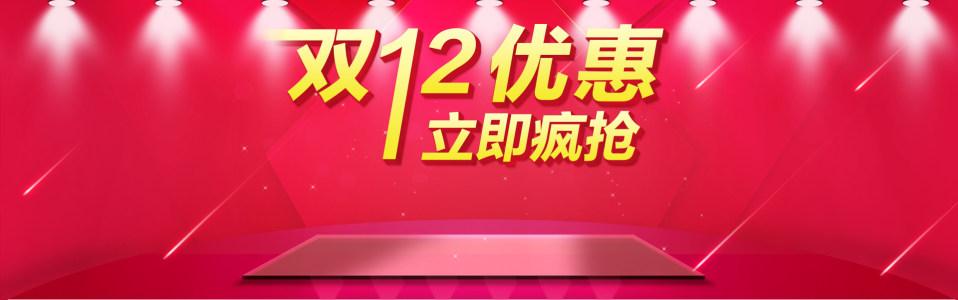 双12优惠创意banner背景