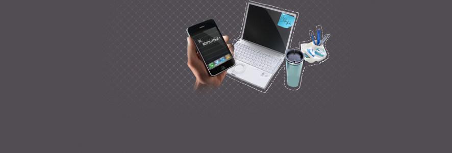 现代商务时代手机笔记本背景banner