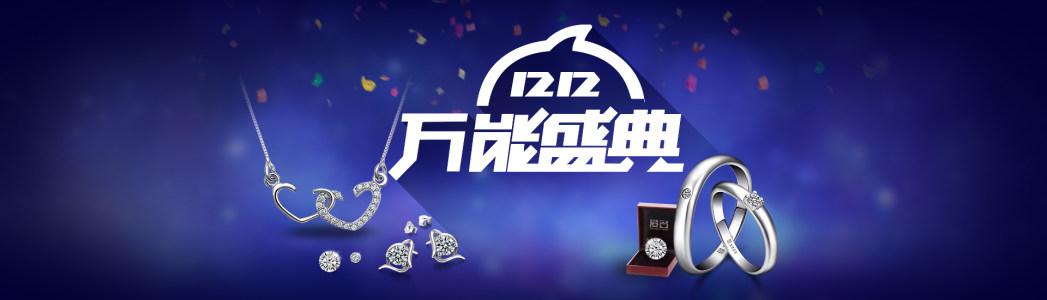 双12万能盛典创意banner背景