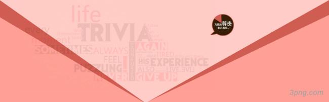 粉色背景 几何模块 banner背景高清大图-几何背景扁平/渐变/几何